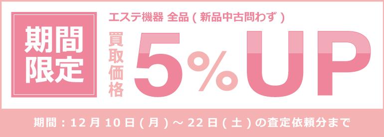 美容機器の買取額アップキャンペーンのお知らせ
