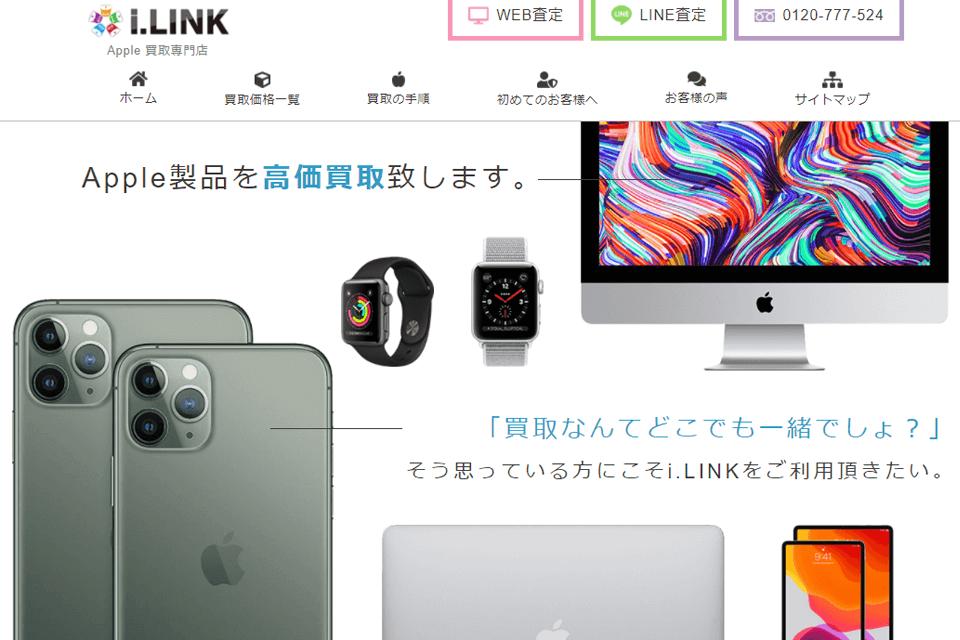 Appleの買取専門店i.LINKのスクリーンショット